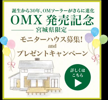 OMX発売記念