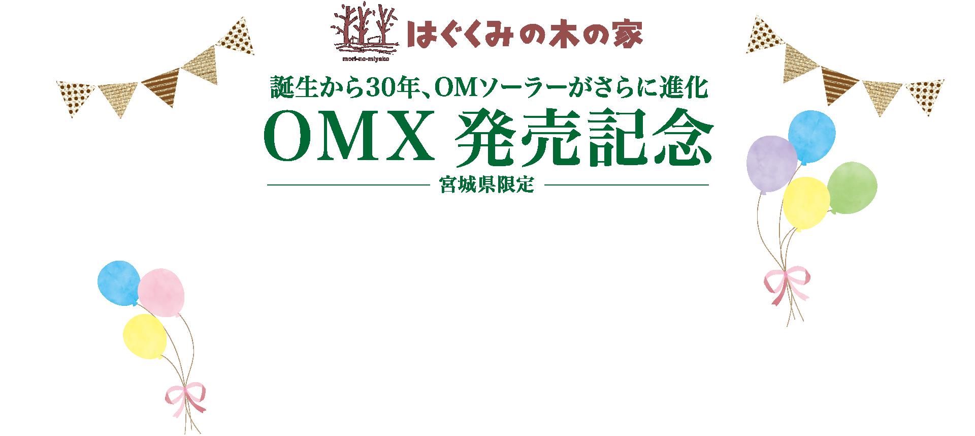 誕生から30年、OMソーラーがさらに進化 OMX発売記念 宮城県限定
