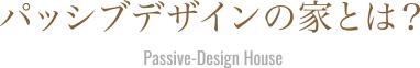 パッシブデザインの家とは?|Passive-Design House