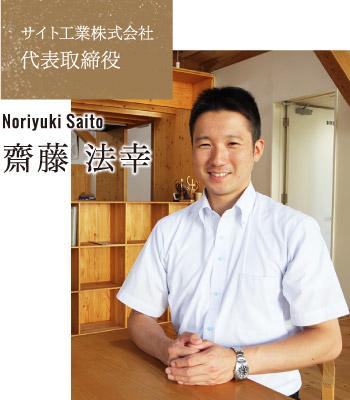 サイト工業株式会社 代表取締役 齋藤法幸