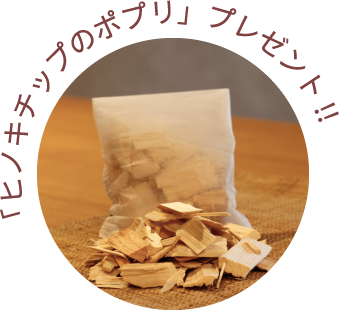 「ヒノキチップのポプリ」プレゼント!!