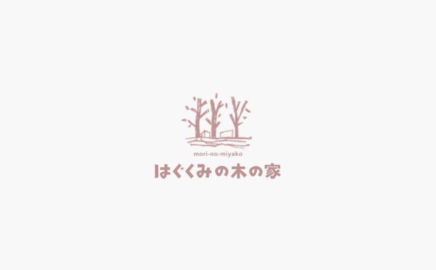 はぐくみの木の家 リノベーション住宅見学会開催!