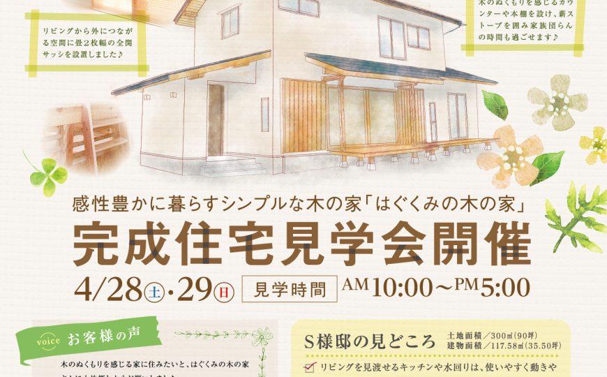 「はぐくみの木の家」完成住宅見学会の開催のご案内