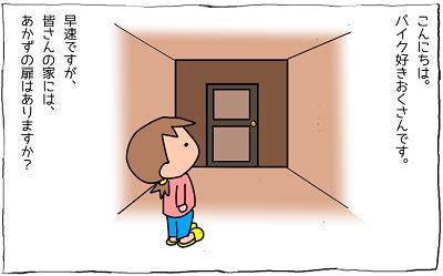 勝手口は、あかずの扉!?