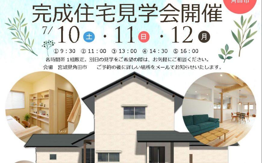 感性豊かに暮らすシンプルな木の家 完成住宅見学会開催